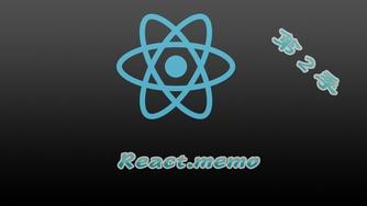 React 进阶提高 - 技巧篇 - 第 2 季 #11 什么是 React.memo