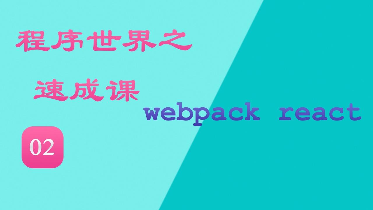 程序世界之速成课 #02 从零开始使用 Webpack 4 和 Babel 7 搭建 React 开发环境