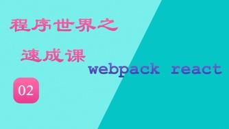 程序世界之速成课 #02 从零开始使用 Webpack 搭建 React 开发环境