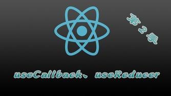 React 进阶提高 - 技巧篇 - 第 2 季 #12 性能提升之 React.memo、useCallback、useReducer part 1