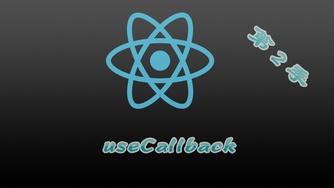 React 进阶提高 - 技巧篇 - 第 2 季 #13 性能提升之 React.memo、useCallback、useReducer part 2