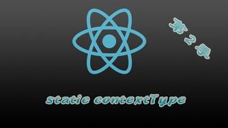React 进阶提高 - 技巧篇 - 第 2 季 #18 React v16.6.0 新特性 static contextType(完结)- 下套第三季