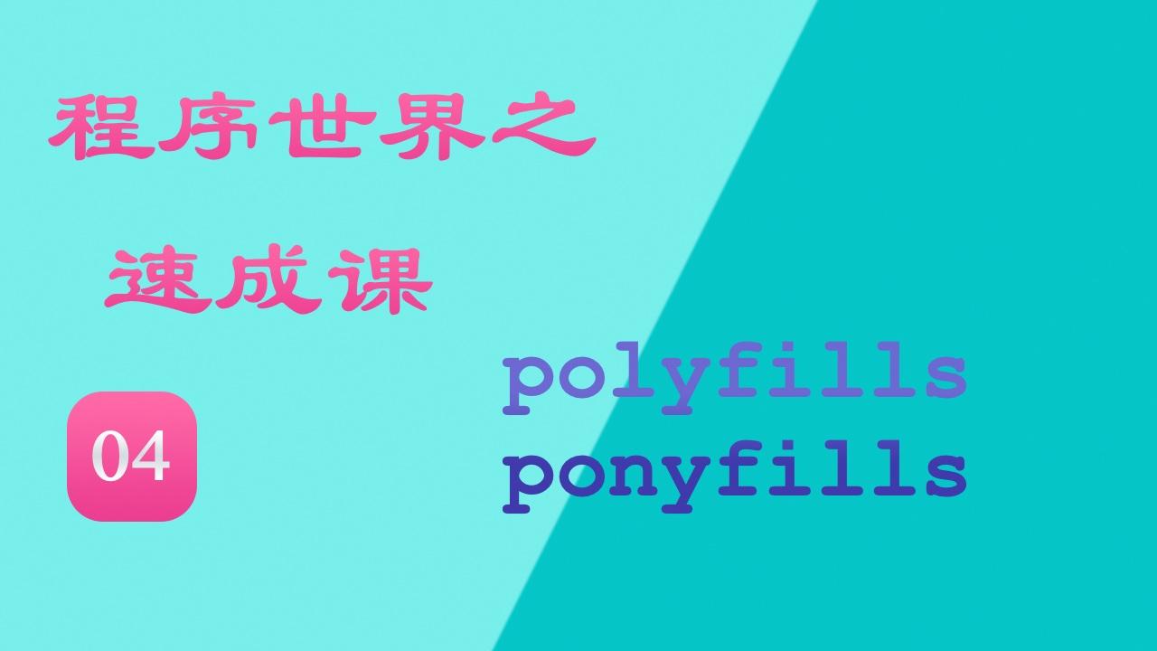 程序世界之速成课免费视频教程 #04 从 fetch 和 promise 入手来聊聊 polyfills 和 ponyfills 以及同构