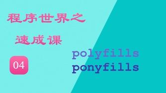 程序世界之速成课 #04 从 fetch 和 promise 入手来聊聊 polyfills 和 ponyfills 以及同构
