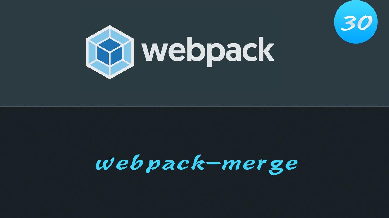 轻松学 Webpack 4 视频教程 #30 构建开发和生产环境-分离配置文件