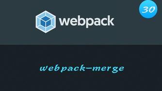 轻松学 Webpack 4 免费视频教程 #30 构建开发和生产环境 - 分离配置文件