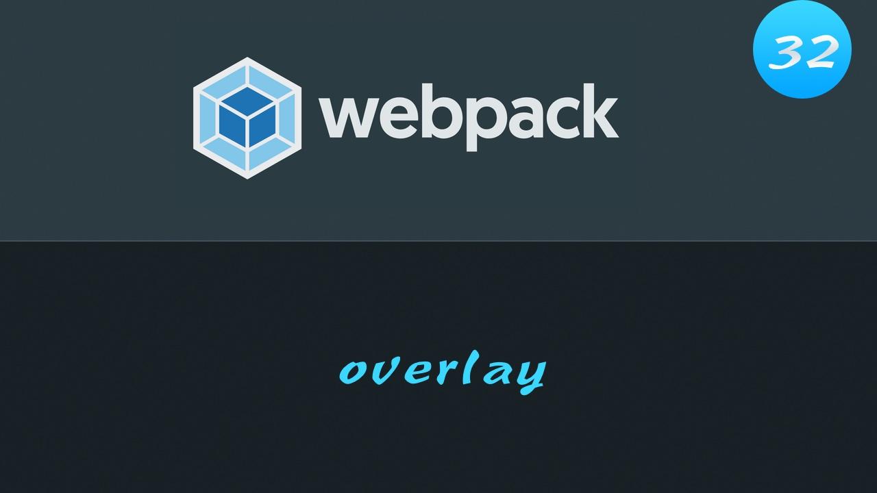 轻松学 Webpack 4 视频教程 #32 调整配置 - 在浏览器显示 DevServer 的 编译错误的信息