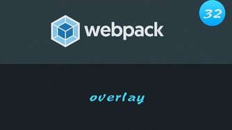 轻松学 Webpack 4 免费视频教程 #32 调整配置 - 在浏览器显示 DevServer 的 编译错误的信息
