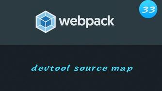 轻松学 Webpack 4 免费视频教程 #33 devtool 和 source map 深入解析