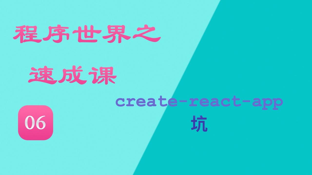 """程序世界之速成课免费视频教程 #06 create-React-app 的 """"坑"""" - 默认情况下线上环境能看到源代码"""