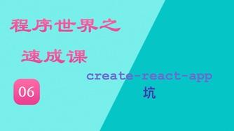 """程序世界之速成课 #06 create-react-app 的 """"坑"""" - 默认情况下线上环境能看到源代码"""