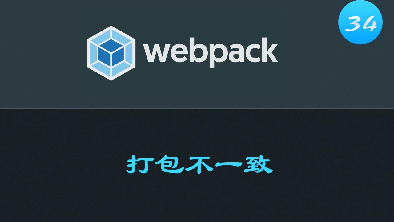 轻松学 Webpack 4 视频教程 #34 解决开发环境和生产环境打包不一致的情况