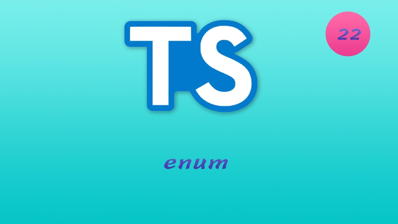 诱人的 TypeScript 视频教程 #22 枚举类型 - enum