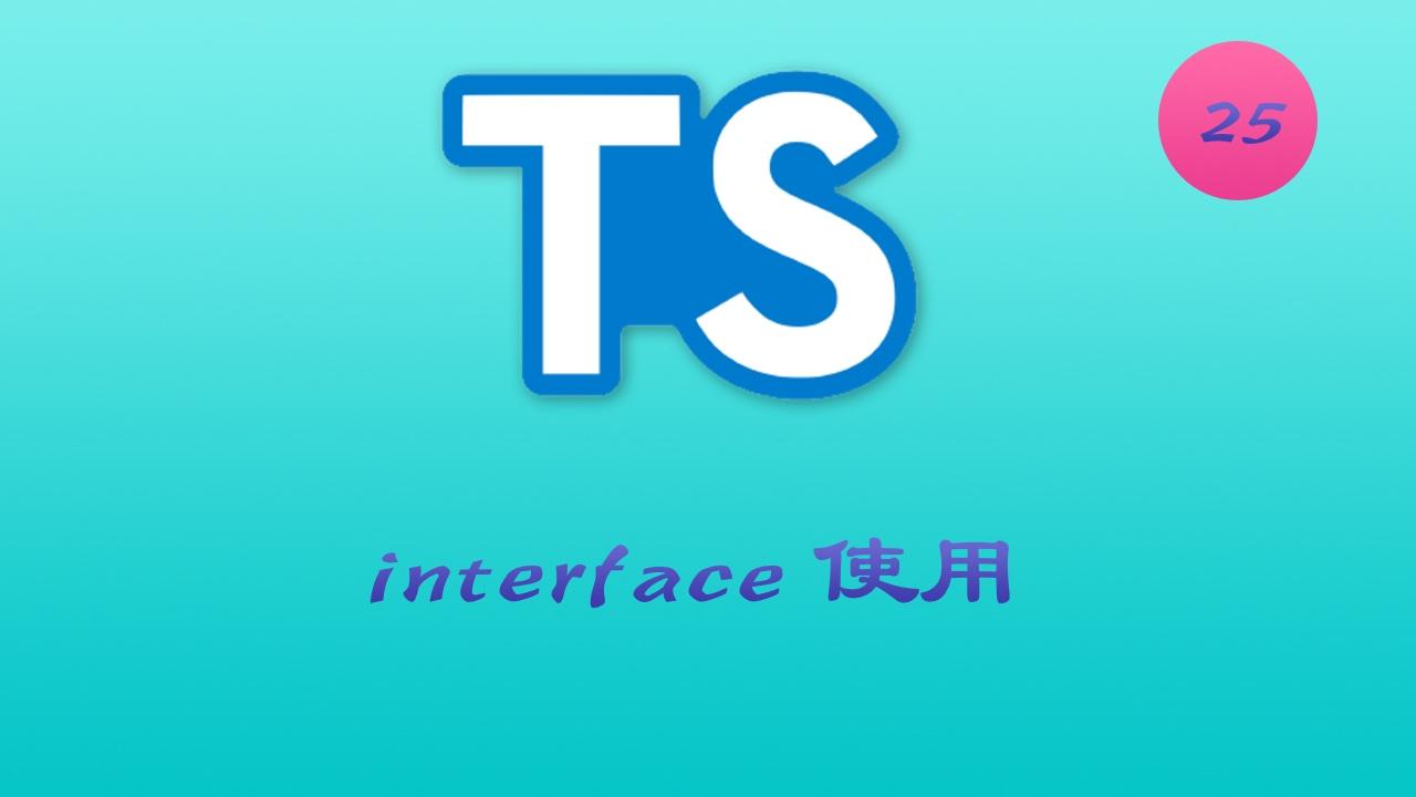 诱人的 TypeScript 视频教程 #25 接口使用 - Interfaces