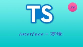 诱人的 TypeScript 视频教程 #26 接口 - 方法