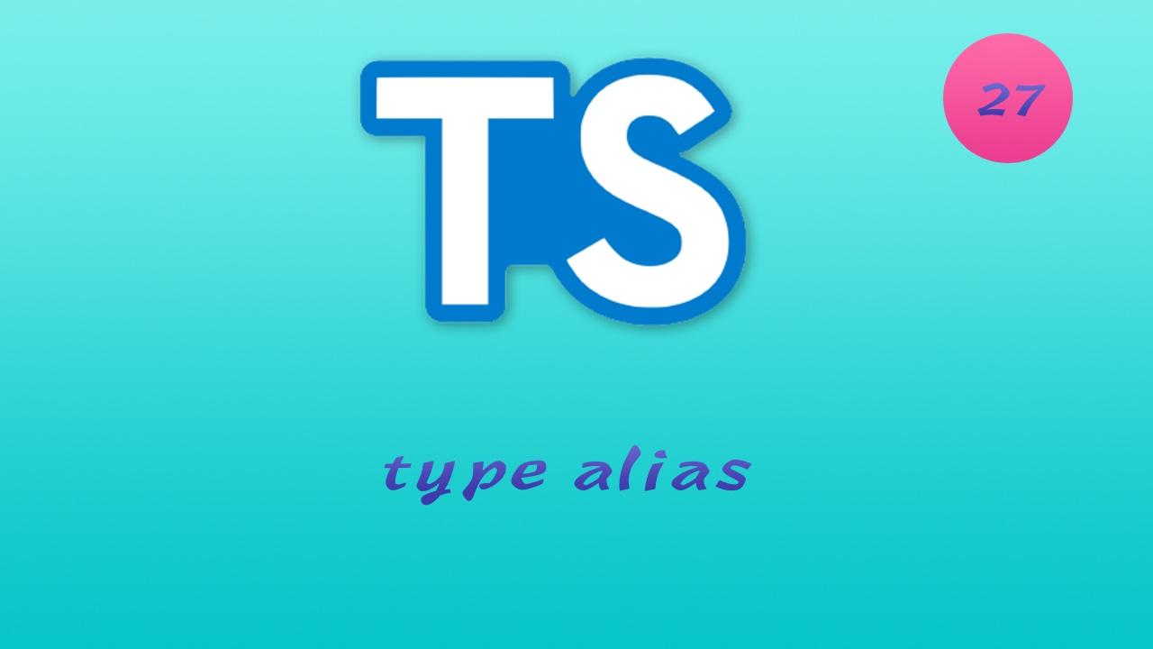 诱人的 TypeScript 视频教程 #27 类型别名 - type alias