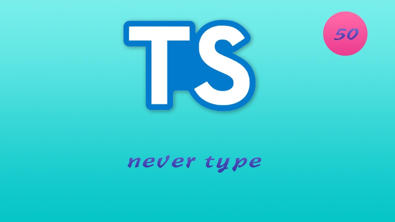 诱人的 TypeScript 视频教程 #50 never 类型 part 1