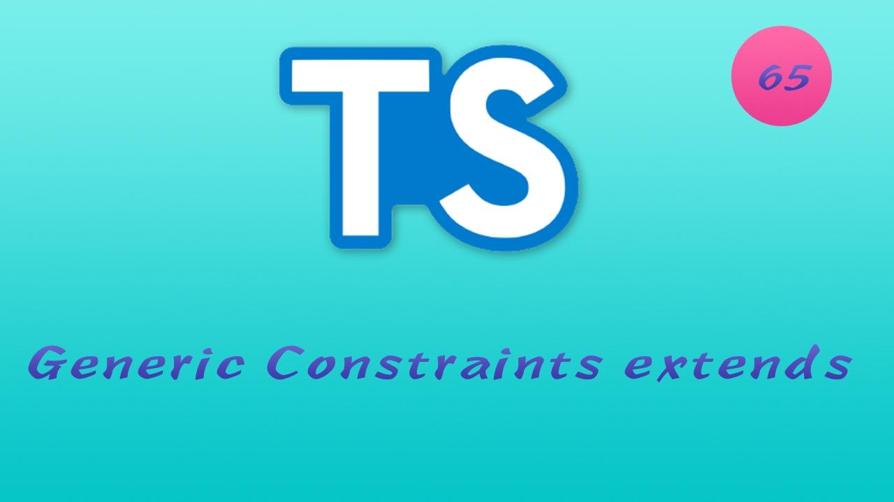 诱人的 TypeScript 视频教程 #65 泛型 - 约束 -  为什么要使用 extends (补充 62 集)