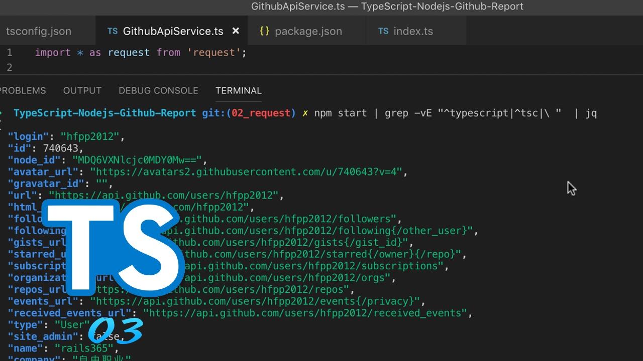TypeScript + Node.js 实战 GitHub API #3 增加头信息发送 API 请求和命令行格式化 JSON 数据