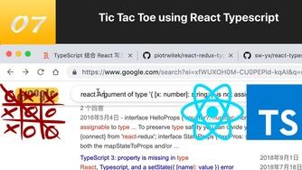TypeScript 结合 React 写三连棋游戏 #7 input 框事件