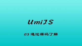 轻松学 UmiJS 视频教程 #3 通过源码来了解 Umi