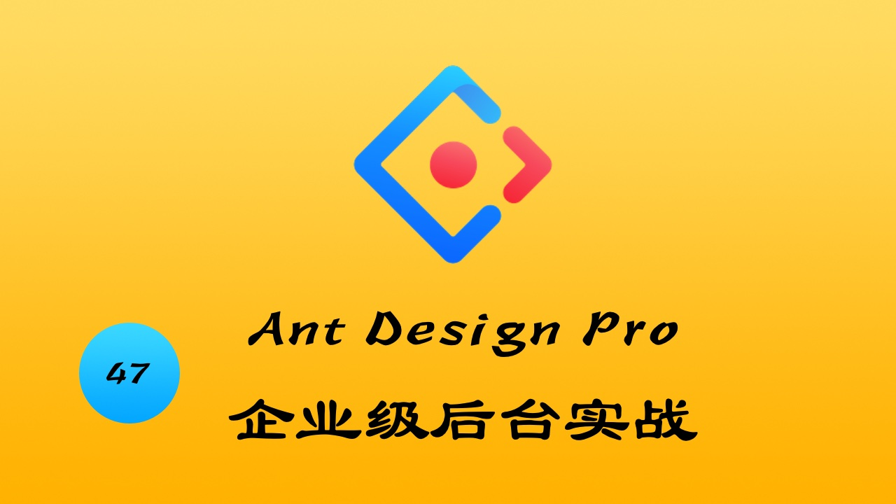 Ant Design Pro 企业级后台实战 #47 登录组件