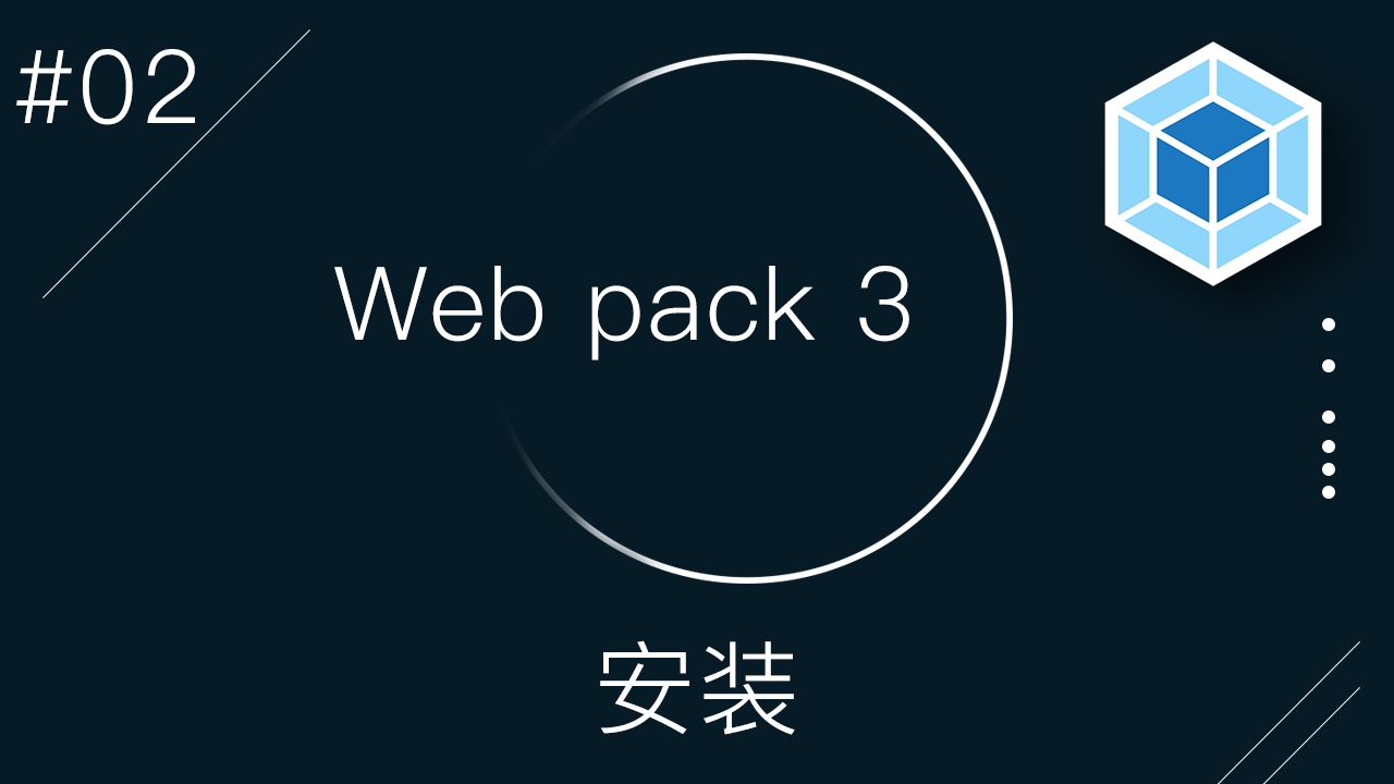webpack 3 零基础入门视频教程 #2 - 安装