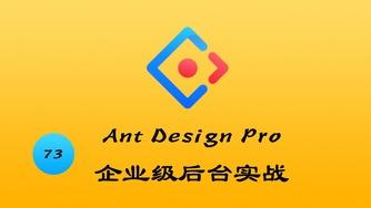 Ant Design Pro 企业级后台实战 #73 完结(第四更)