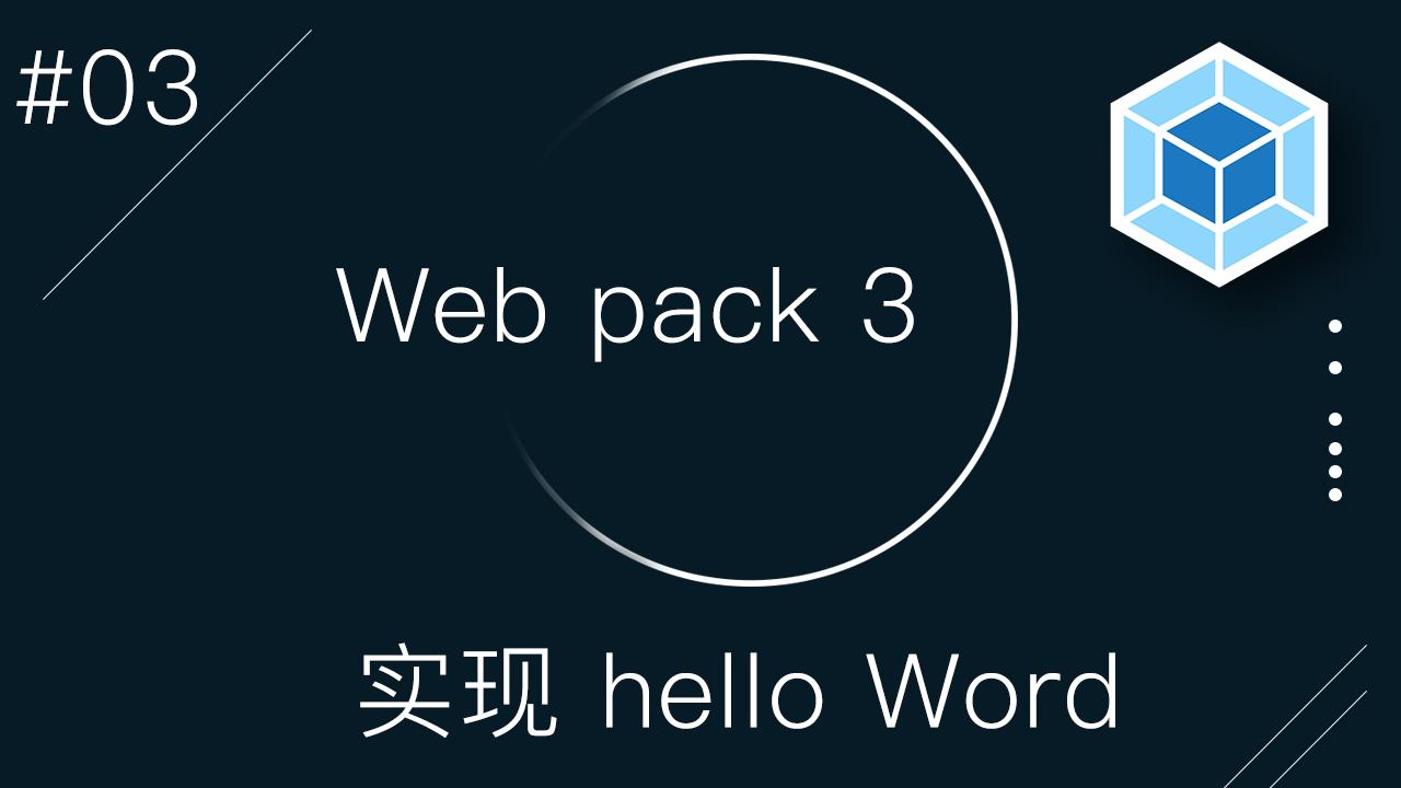 webpack 3 零基础入门视频教程 #3 - 实现 hello world