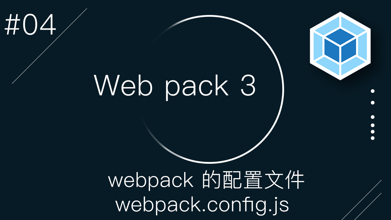 webpack 3 零基础入门视频教程 #4 - webpack 的配置文件 webpack.config.js