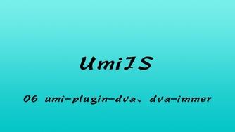 轻松学 UmiJS 视频教程 #6 通过源码深入解析 umi-plugin-react 之 umi-plugin-dva - dva-immer