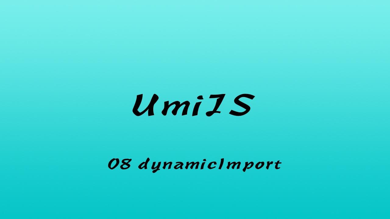 轻松学 UmiJS 视频教程 #8 通过源码深入解析 umi-plugin-react 之 umi-plugin-dva -动态加载 part 2