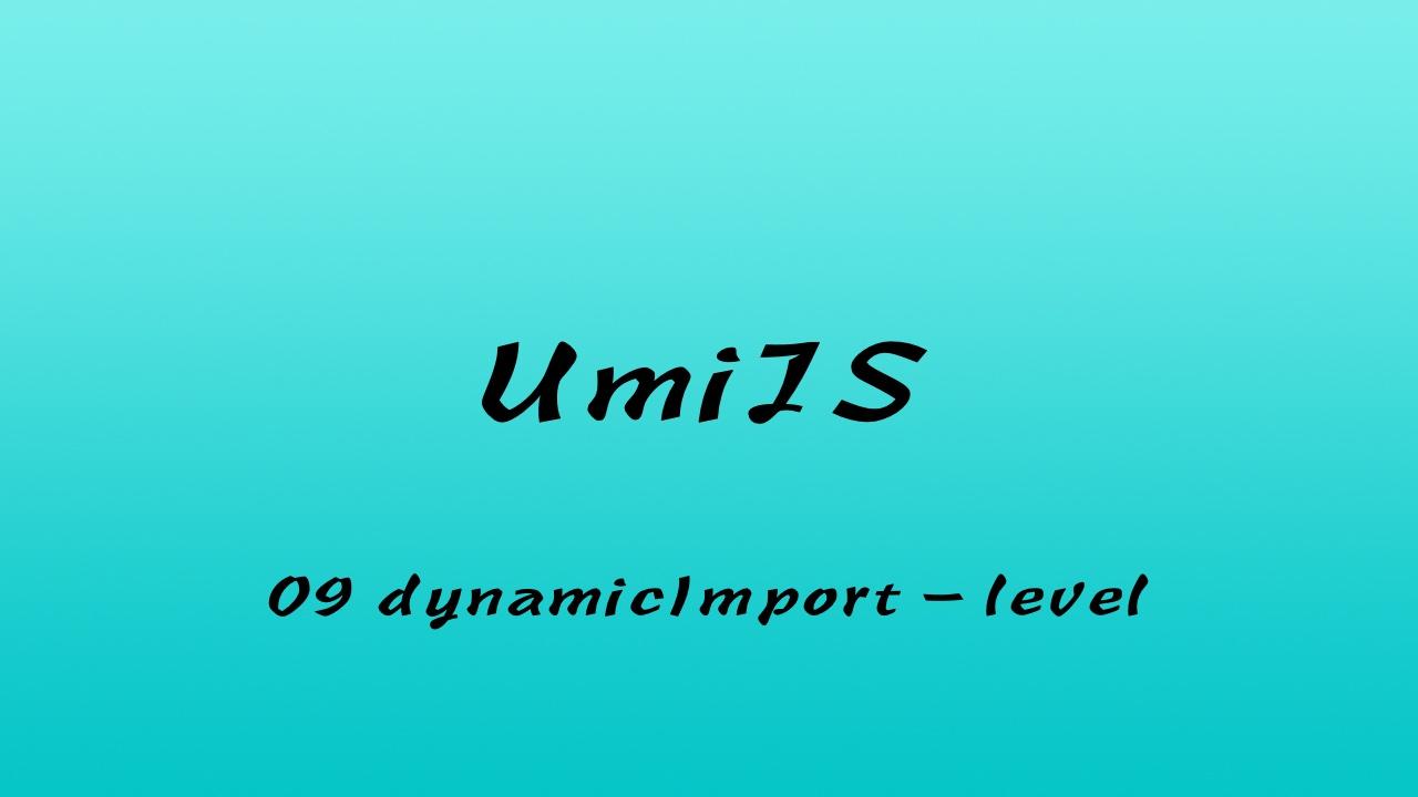 轻松学 UmiJS 视频教程 #9 通过源码深入解析 umi-plugin-react 之 umi-plugin-dva -动态加载 - part 3(第二更)