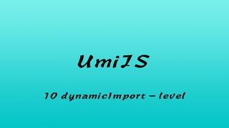 轻松学 UmiJS 视频教程 #10 通过源码深入解析 umi-plugin-react 之 umi-plugin-dva -动态加载 - level - part 4