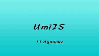轻松学 UmiJS 视频教程 #11 通过源码深入解析 umi-plugin-react 之 umi-plugin-dva -动态加载 - dynamic - part 5(第二更)