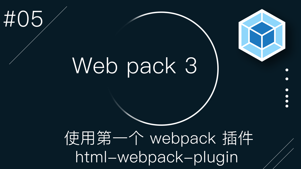 webpack 3 零基础入门视频教程 #5 - 使用第一个 webpack 插件 html-webpack-plugin