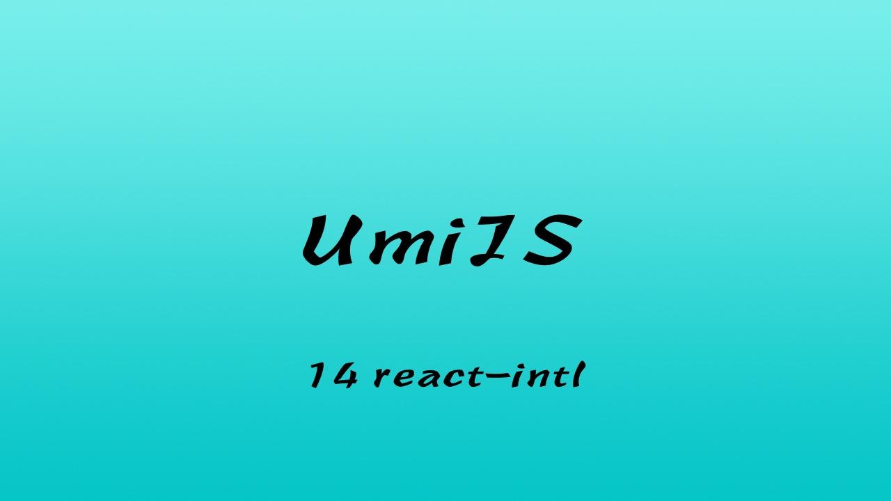 轻松学 UmiJS 视频教程 #14 umi-plugin-locale 和 react-intl 实现国际化
