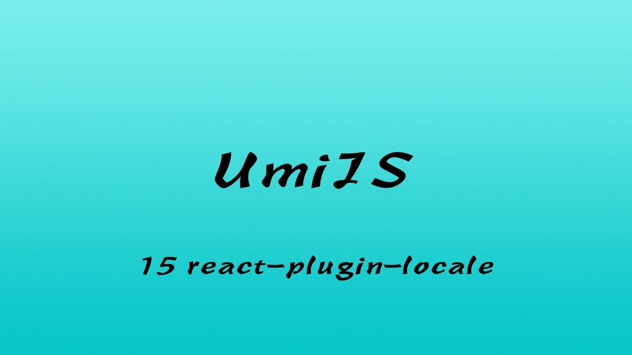 轻松学 UmiJS 视频教程 #15 配置 umi-plugin-locale 实现国际化(第二更)
