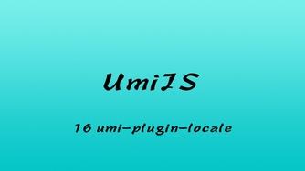 轻松学 UmiJS 视频教程 #16 源码解析 umi-plugin-locale(第三更)