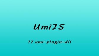 轻松学 UmiJS 视频教程 #17 源码解析 umi-plugin-dll - webpack 的 DllPlugin 有啥用
