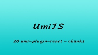 轻松学 UmiJS 视频教程 #20 实例讲解 umi-plugin-react 的 chunks 选项