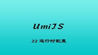 轻松学 UmiJS 视频教程 #22 运行时配置