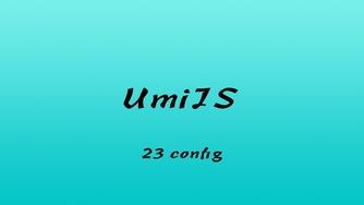 轻松学 UmiJS 视频教程 #23 修改 webpack 的配置
