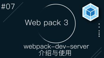 webpack 3 零基础入门视频教程 #7 - 初识 webpack-dev-server