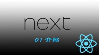 React SSR & Next.js & GraphQL & TypeScript 入门与进阶实战视频教程 #1 介绍