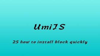 轻松学 UmiJS 视频教程 #25 如何快速安装区块
