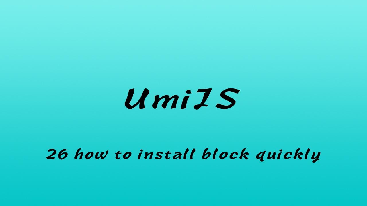 轻松学 UmiJS 视频教程 #26 源码解析区块下载的原理