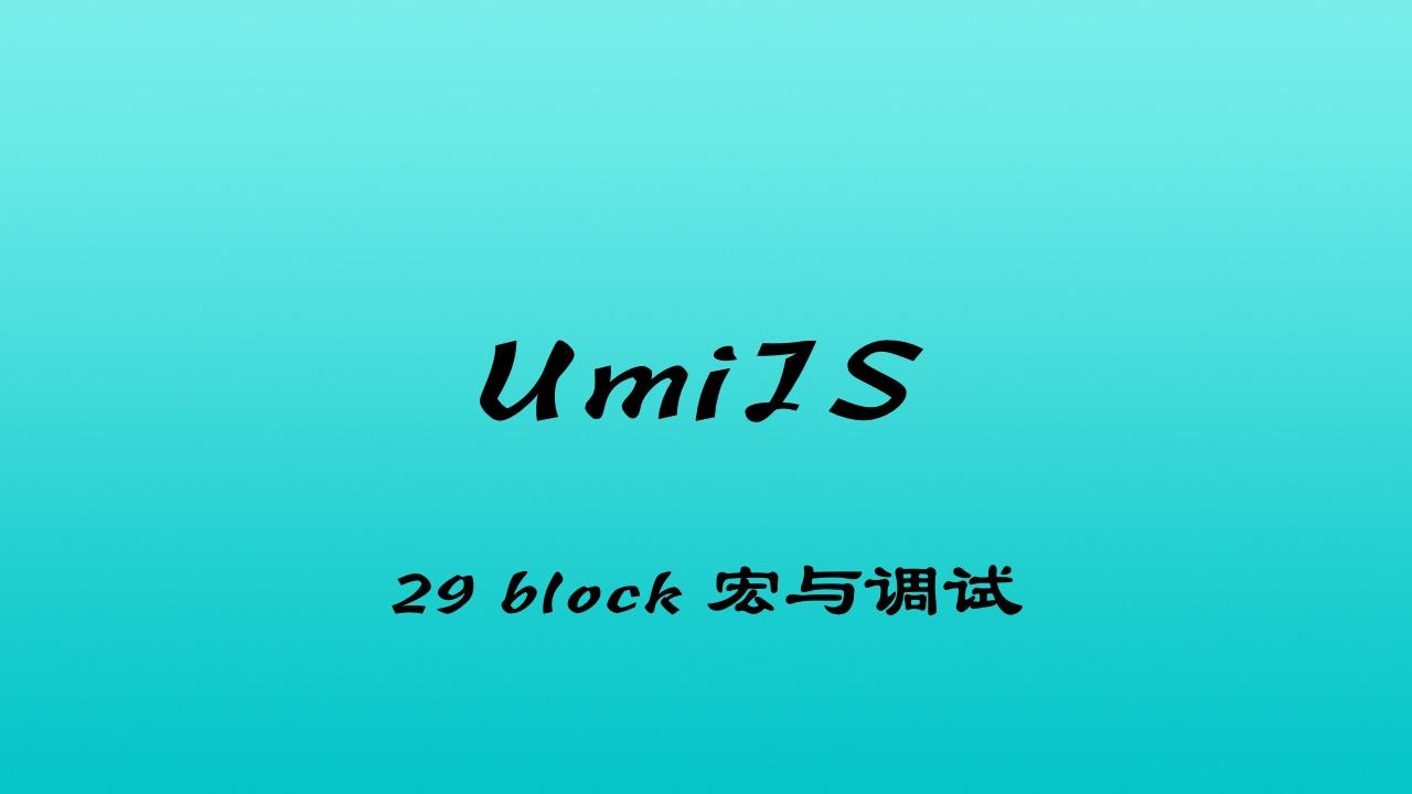 轻松学 UmiJS 视频教程 #29 区块宏替换与区块调试 - umi-plugin-block-dev(四更)