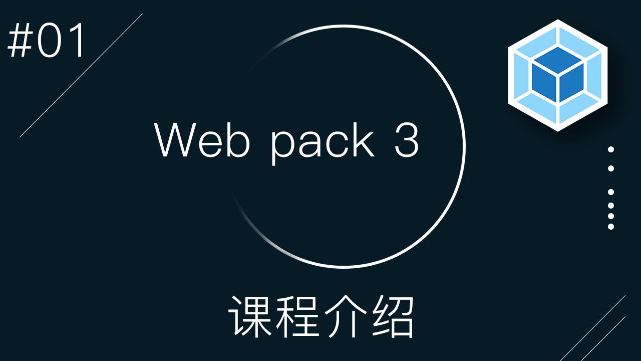 webpack 3 零基础入门视频教程 #1 - 介绍