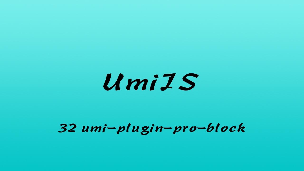 轻松学 UmiJS 视频教程 #32 修改 umi-plugin-pro-block 插件源码让其支持 TypeScript(二更)